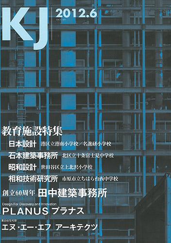 KJ 建設ジャーナル2012年6月号