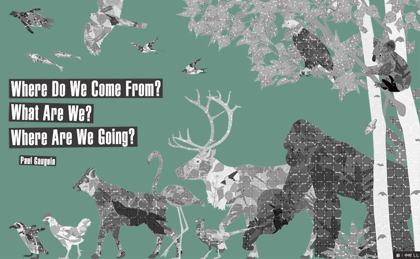 われわれはどこから来たのか、われわれは何者か、われわれはどこへ行くのか