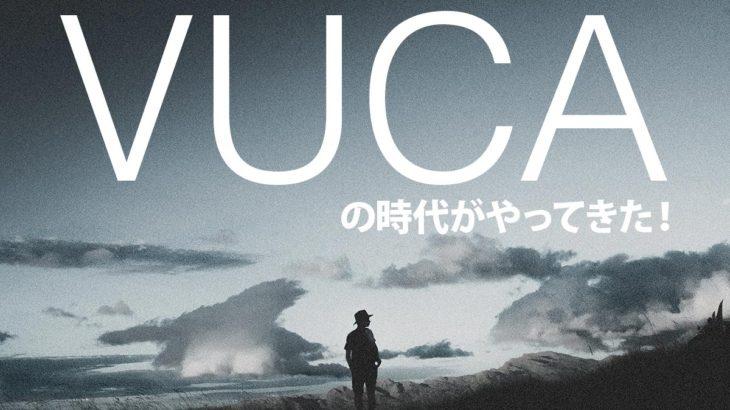 """""""VUCA""""の時代がやってきた!"""